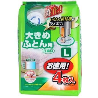 布団圧縮袋 L 4枚入り ( ふとん圧縮袋 圧縮袋 布団収納 布団収納袋 )