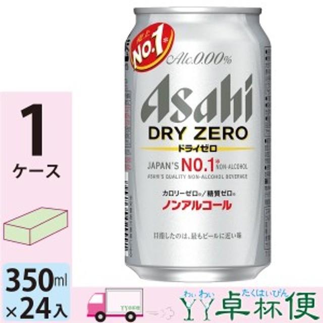 アサヒビール アサヒ ドライゼロ 350ml 24缶入 1ケース (24本) ノンアルコールビール