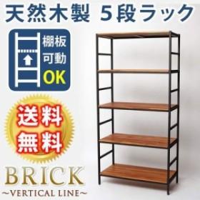 住まいスタイル 【送料無料】PRU-8640175 ブリックラックシリーズ5段タイプ 86×40×175 (PRU8640175)