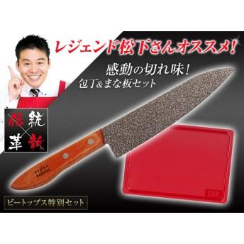 スーパーストーンバリア包丁 特別セット【送料無料】