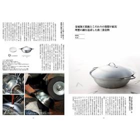 メイドインジャパン <MJ16> Made In Japan