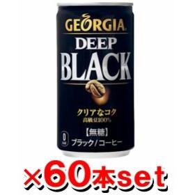 【送料無料】 [コカ・コーラ]ジョージア ディープブラック 缶 185g 60本(30本×2ケース) 【直送品】[同梱不可・後払い不可]