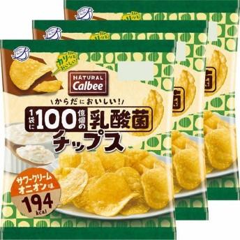 カルビー NaturalCalbee(ナチュラル・カルビー)乳酸菌チップスサワークリームオニオン味 1セット(3袋)