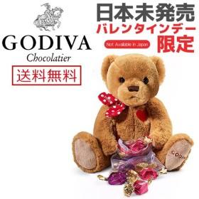 チョコレート ホワイトデー お返し ゴディバ トリュフ 限定 GODIVA 詰め合わせ 6粒 テディーベア ぬいぐるみセット