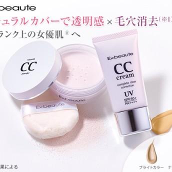 エクスボーテ CCクリーム&CCパウダーセット【2個以上ご注文で送料無料】