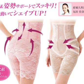 産婦人科医まるかな先生監修 美姿勢スタイルアップインナー 2枚組【2個以上ご注文で送料無料】