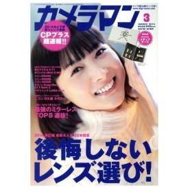 カメラマン(2014年3月号) 月刊誌/モーターマガジン社(その他)