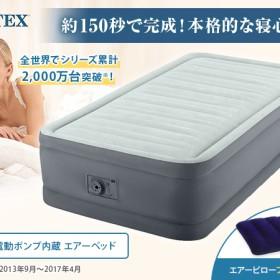 【特別価格】INTEX エアーベッド プレムエアー ONE シングル【2個以上ご注文で送料無料】