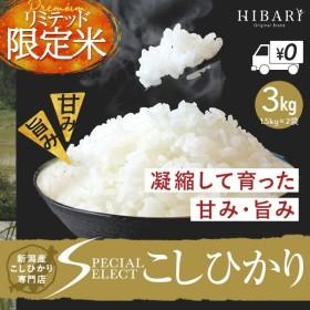 コシヒカリ 3kg 米 お米 白米 令和元年産 送料無料 新潟県産 限定米 リミテッドエディション