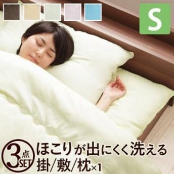 ナカムラ 42400001vahbe 国産洗える布団3点セット(掛布団+敷布団+枕) シングルサイズ (ハニーベージュ)