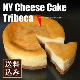 ニューヨークチーズケーキ《トライベッカ》4号/送料込/冷凍/沖縄・離島送料加算
