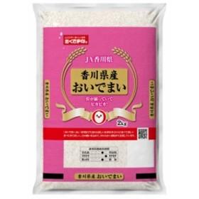 香川県おいでまい 2kg お米 安い 人気 精米 米 2キロ