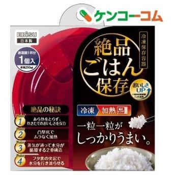 プライムパックスタッフ 絶品ごはん保存 ( 1コ入2コセット )