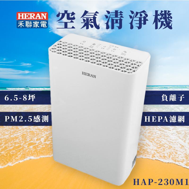 台灣公司授權【HERAN】HAP-230M1 空氣清淨機 生活家電 PM2.5感測 負離子 6.5-8坪適用 HEPA