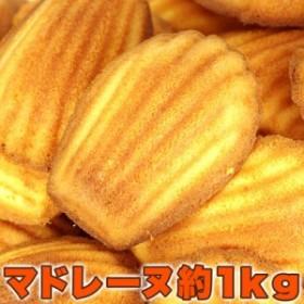 天然生活 SM00010010 有名洋菓子店の高級マドレーヌどっさり1kg