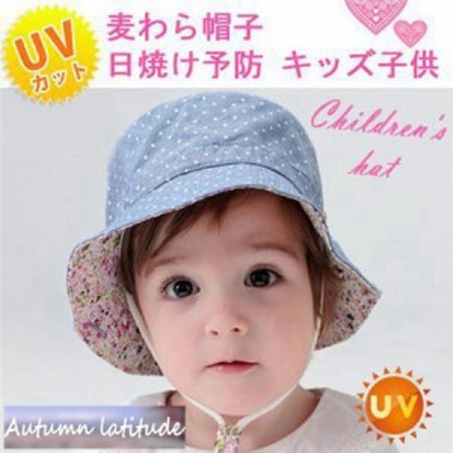 a9607799c6a11 日よけ帽子 ベビー 赤ちゃん 2way uvカット ボタン 夏 ドット柄 キッズ 男の子 女の子