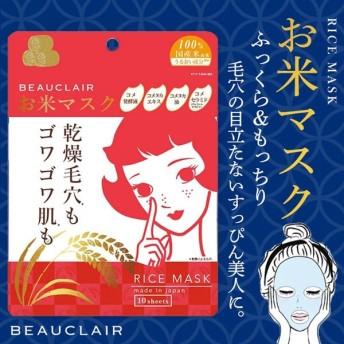 コスメ お米マスクパック 米ぬかエキス コメ発酵液 コメヌカ BEAUCLAIR ビュクレール 10枚入 Y213