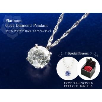 オールプラチナ0.5ctダイヤペンダント【2個以上ご注文で送料無料】