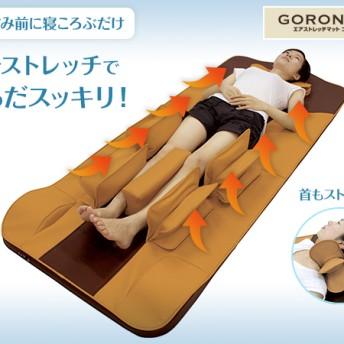 エアストレッチマット ゴロンネル【送料無料】