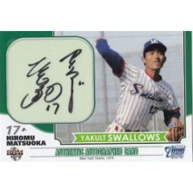 BBM ベースボールカード タイムトラベル 1979 28/90 松岡 弘 ヤクルトスワローズ (スペシャルインサートカード/直筆サインカード)