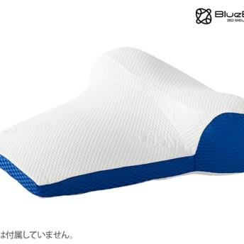 ブルーブラッド マットレスピロー プラーナ 枕カバー【2個以上ご注文で送料無料】