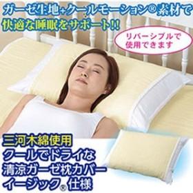富士パックス販売 h824 三河木綿使用 クールでドライな 清涼ガーゼ枕カバー イージック 仕様