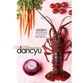 dancyu グルメギフトカタログ <CB>
