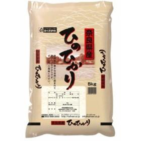 奈良県ひのひかり 5kg お米 安い 人気 精米 安い 米 5キロ