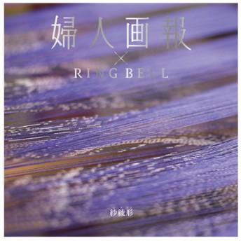 [婦人画報×RING BELL]紗綾形 婦人画報×RINGBELL