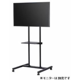 SDS エス・ディ・エス 【送料無料】LPS-K55 移動式テレビスタンド(ブラック) (LPSK55)