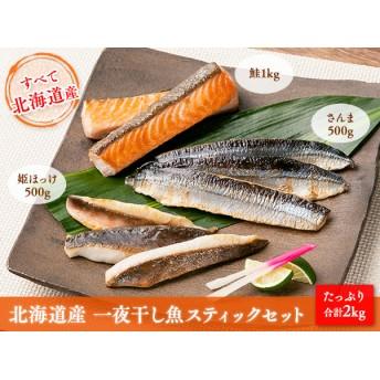 北海道産 一夜干し魚スティックセット【2個以上ご注文で送料無料】