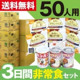 50人用/非常食 3日分(450食)セット(防災セット 防災用品 保存食 アルファ米 カンパン パン