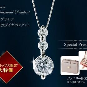 オールプラチナ 合計1ctダイヤペンダント【送料無料】