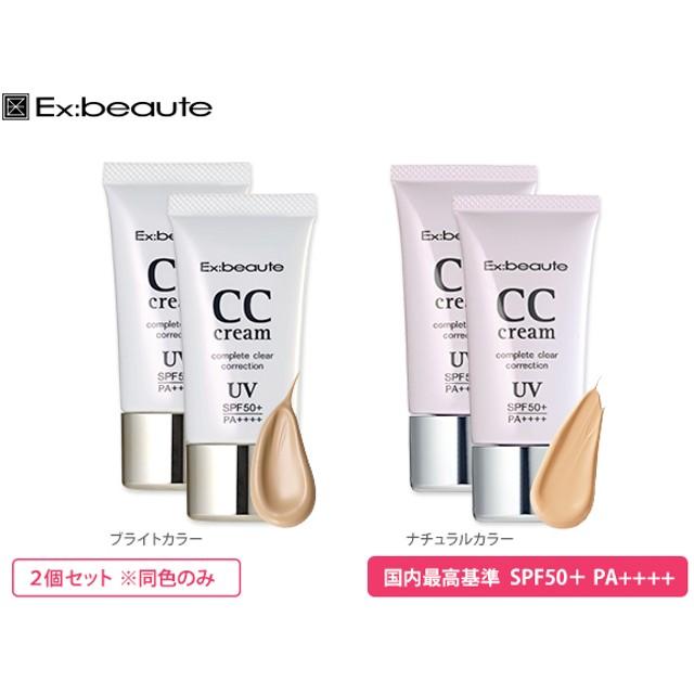 エクスボーテ CCクリーム2本セット【2個以上ご注文で送料無料】