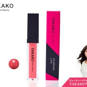 TAKAKO スターリングリップス(リップグロス)【2個以上ご注文で送料無料】