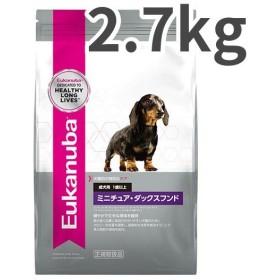 ユーカヌバ(国内) ミニチュアダックスフンド 1歳以上 成犬用 2.7kg【送料無料】