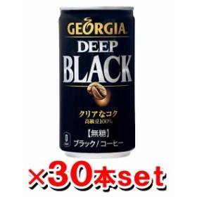 【送料無料】 [コカ・コーラ]ジョージア ディープブラック 缶 185g 30本×1ケース 【直送品】[同梱不可・後払い不可]