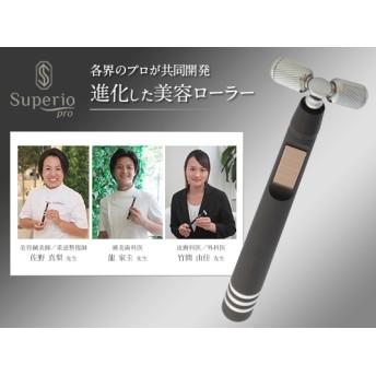 進化型美容ローラー スペリオプロ【2個以上ご注文で送料無料】
