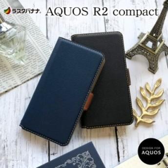 ラスタバナナ AQUOS R2 compact SH-M09 ケース/カバー 手帳型 +COLOR 薄型 サイドマグネット アクオス R2 コンパクト スマホケース