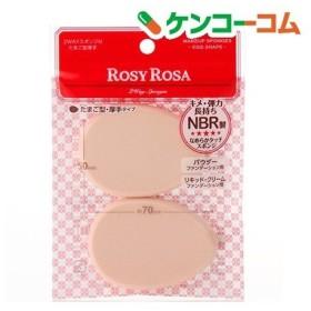 ロージーローザ 2WAYスポンジN たまご型 厚手 ( 2コ入2コセット )/ ロージーローザ