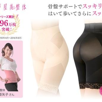 芦屋美整体 骨盤スッキリスリムショーツ2枚組【送料無料】