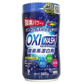紀陽除虫菊 オキシウォッシュ 酸素系漂白剤 ボトル入 680g
