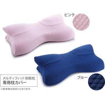 メルティフィット快眠枕 専用枕カバー【2個以上ご注文で送料無料】
