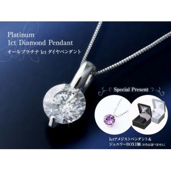 オールプラチナ1ctダイヤペンダント【送料無料】