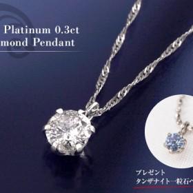 オールプラチナ0.3ctダイヤペンダント【2個以上ご注文で送料無料】
