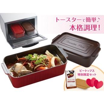 トースターパン番組限定セット【2個以上ご注文で送料無料】