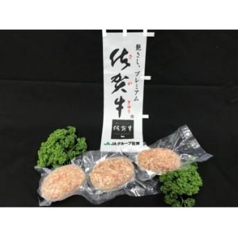 佐賀牛ハンバーグ(3個)