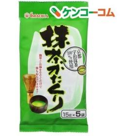 今岡製菓 抹茶かたくり ( 15g5袋入3コセット )/ 今岡製菓