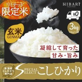コシヒカリ 3kg 米 お米 玄米 令和元年産 送料無料 新潟県産 限定米 リミテッドエディション