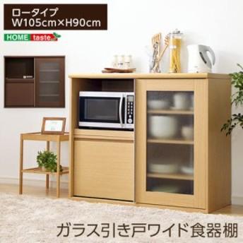 ホームテイスト SGDL-9090-NA ガラス食器棚【フォルム】シリーズ Type9090 (ナチュラル) (SGDL9090NA)